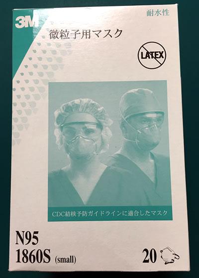 3M社製のN95マスク 1860S パッケージ