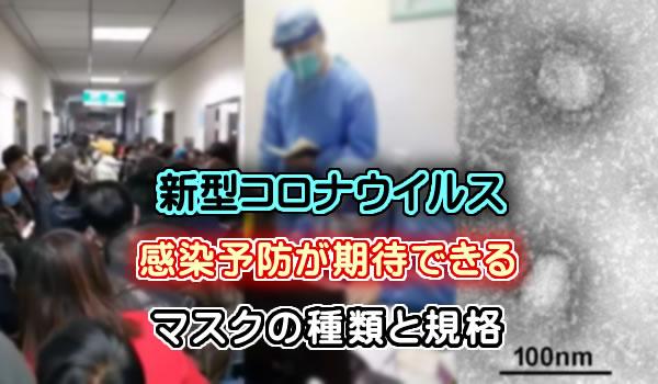 新型コロナウイルス、感染予防の効果が期待できるマスク