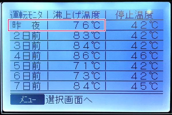 エコキュートの湧上げ温度