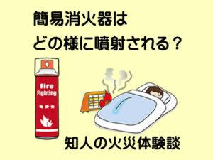 簡易消火器は、どの様に噴射されるの? 知人の火災体験談も