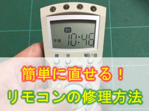 簡単に直せる! リモコン修理方法 (修理例:TOSHIBAシーリングライト FRC-156T)