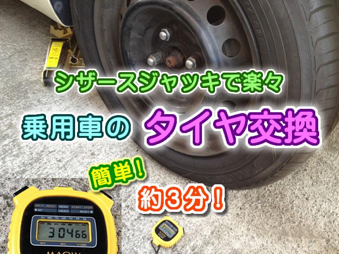 乗用車のタイヤ交換方法 シザースジャッキで楽々3分交換!