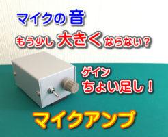 マイクの音が小さい! ゲインが足りない時は、微調整用マイクアンプで解決!