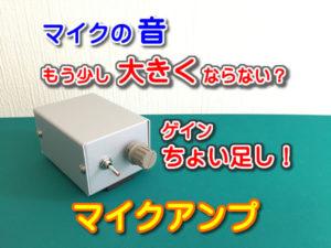 マイク音量が小さい! そんな時は微調整用マイクアンプで解決です!