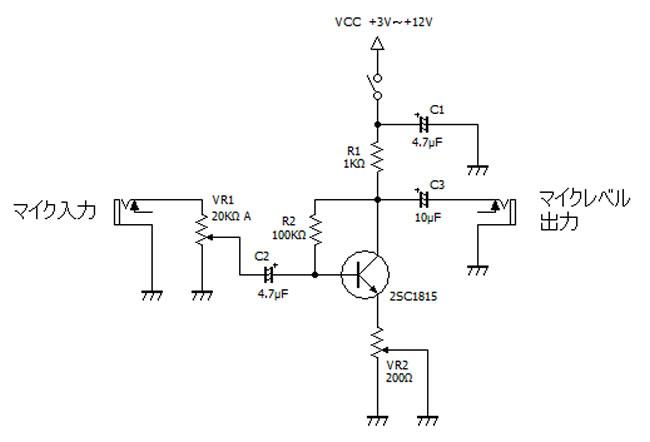 ゲイン微調整用マイクアンプ の回路図