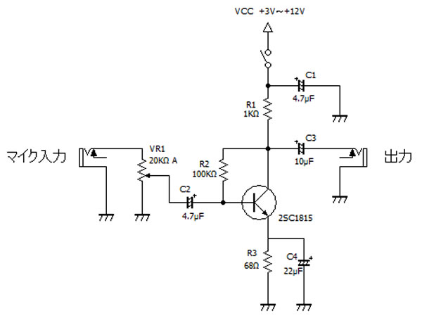 ゲイン微調整用マイクアンプ 参考にさせて頂いた回路図を元に試作