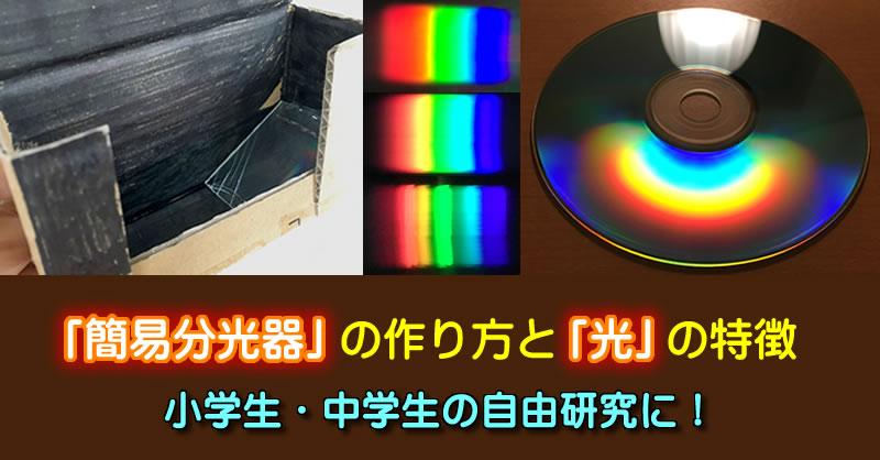 「簡易分光器」の作り方と「光」の特徴について(小学生・中学生の自由研究に)