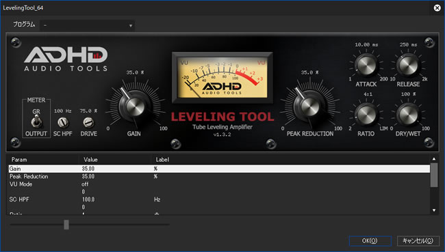AdHd Leveling Tool の画面