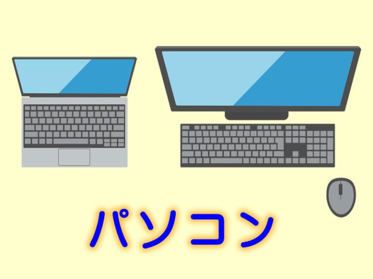 PCハードウェア