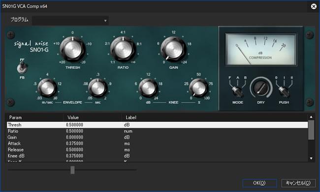 Signal Noise SN01-G Compressor の画面