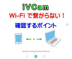 iVCam でパソコンと iPhone が Wi-Fi で繋がらないときに確認すること