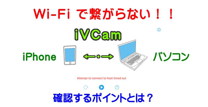 iVCam でパソコンと iPhone が Wi-Fi で接続できないときに確認すること