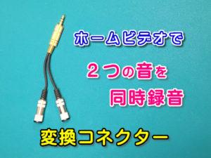 ホームビデオで2つの音を同時録音できるマイク変換コネクター