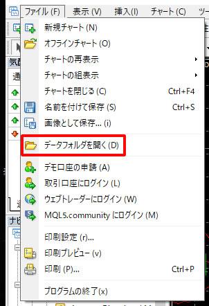 MT4のデータフォルダ