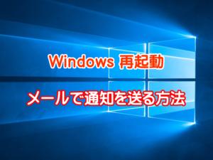 Windowsが再起動したときに、メールで通知する方法
