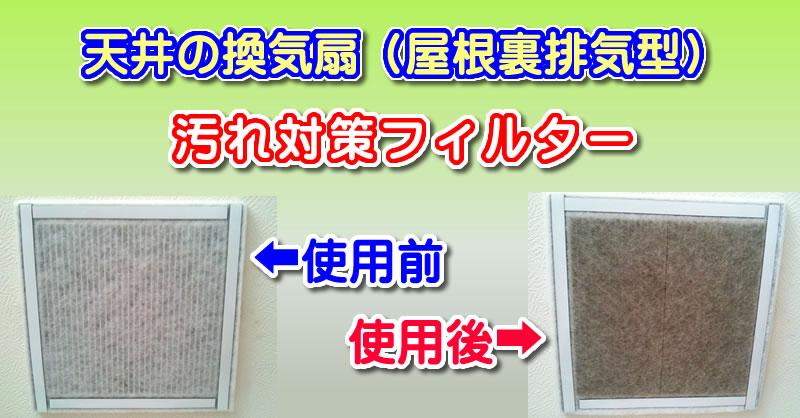 天井の換気扇(屋根裏排気型)の汚れ対策フィルター