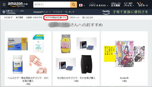 Amazon おすすめ商品を正確にする(おすすめ商品を正確にする)