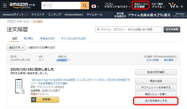 Amazon 購入履歴を非表示にする