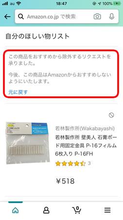 Amazon スマホ版 自分の欲しいものリストを非表示にする②