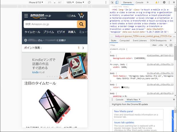 Amazon PCでスマホ版画面を表示