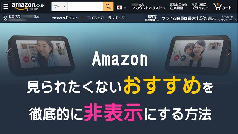 Amazon の見られたくない「おすすめ」を徹底的に非表示にする方法