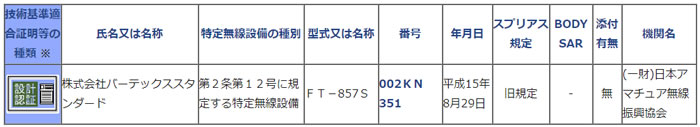 FT-857S