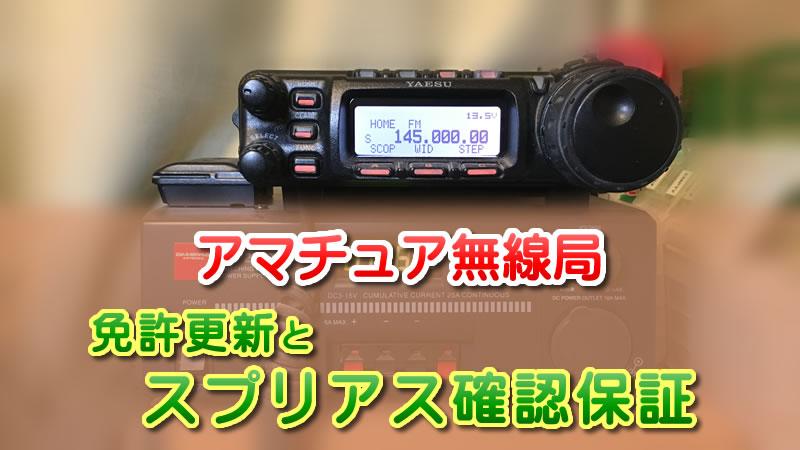アマチュア無線局の免許更新とスプリアス確認保証
