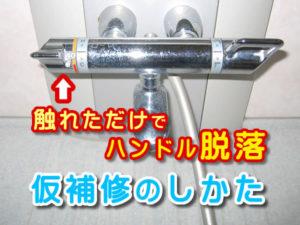 浴室の混合水栓、温度調整ハンドルが抜けて落ちる! 修理のしかた(例:TOTO TUMG40型)
