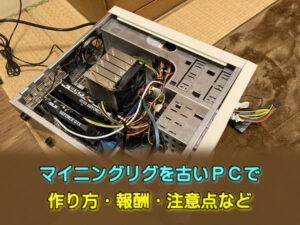マイニングリグを古いPCで作ってみた 作り方・報酬・注意点などをザックリ解説