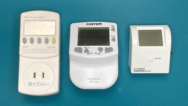 簡易電力量計
