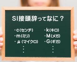 SI接頭辞ってなに? k(キロ)・M(メガ)・G(ギガ)・c(センチ)・m(ミリ)・μ(マイクロ)・・